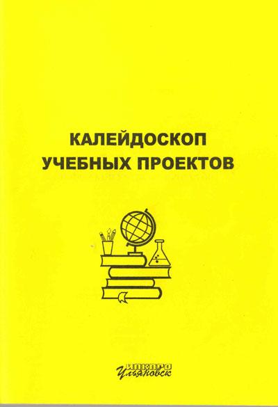 Сочинение мой родной город ульяновской области учреждения зарубежных